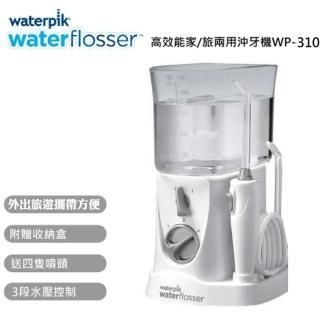 【美國Waterpik】家/旅兩用高效能沖牙機(WP-305平輸白裝版)