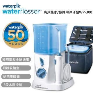 【美國WATERPIK】家/旅兩用高效能沖牙機(WP-300)