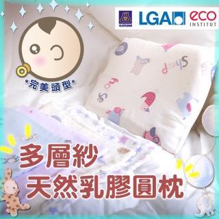 【Embrace英柏絲】嬰兒乳膠圓枕 韓國進口多層紗  25x30cm 護頭枕 頭型枕(附多層紗枕頭套)