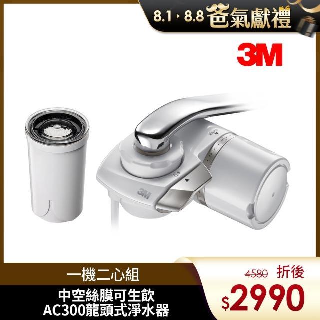 【3M】中空絲膜AC300龍頭式淨水器限量特惠組(一機+二心)