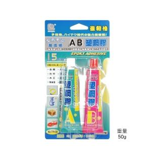 立可健 超透明 AB 塑鋼膠   50g