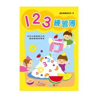 【世一】123練習簿
