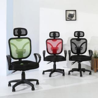 【BuyJM】柏格專利3D成型坐墊護腰辦公椅/電腦椅(3色)