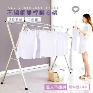 【家可】豪華款全不鏽鋼X型伸縮收納曬衣架(超長2.4米)