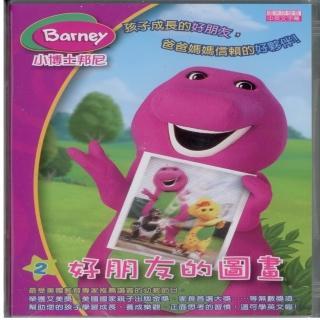 【可愛寶貝系列】小博士邦尼2好朋友的圖畫(DVD)