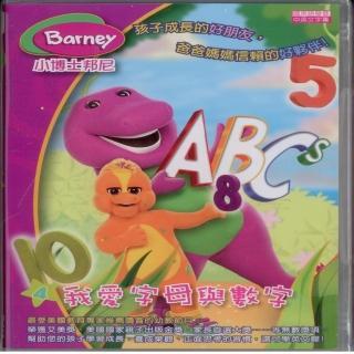【可愛寶貝系列】小博士邦尼4我愛字母與數字(DVD)