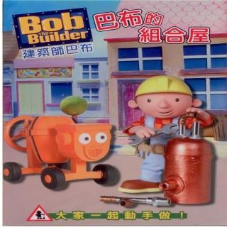 【可愛寶貝系列】建築師巴布BOX3 巴布的組合屋(三片裝DVD)