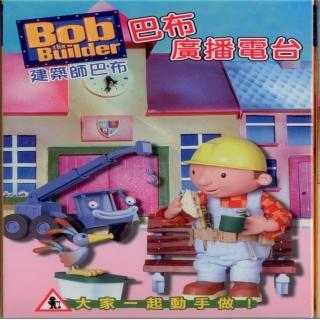 【可愛寶貝系列】建築師巴布BOX6 巴布的廣播電台(三片裝DVD)