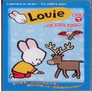 【可愛寶貝系列】Louie第二季2 一起畫奇妙童話世界(DVD)