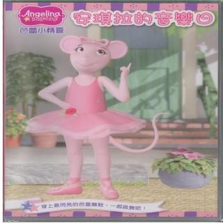 【可愛寶貝系列】芭蕾小精靈3安琪拉的音樂日(DVD)