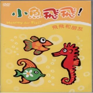 【可愛寶貝系列】小魚飛飛2飛飛和朋友(DVD)