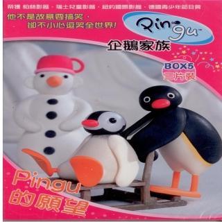 【可愛寶貝系列】企鵝家族BOX-5三片裝Pingu的願望(3片裝DVD)