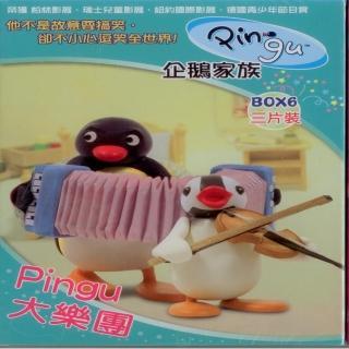 【可愛寶貝系列】企鵝家族BOX-6三片裝Pingu大樂園(3片裝DVD)