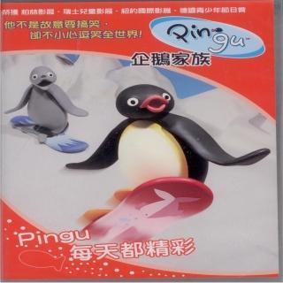 【可愛寶貝系列】企鵝家族3Pingu每天都精彩(DVD)