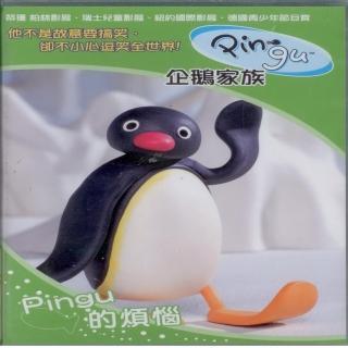 【可愛寶貝系列】企鵝家族4Pingu的煩惱(DVD)