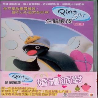【可愛寶貝系列】企鵝家族特別版婚禮派對(DVD)