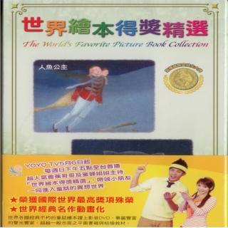 【可愛寶貝系列】世界繪本得獎精選2人魚公主 穿長靴的貓(DVD+導讀本)