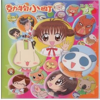 【可愛寶貝系列】動物小町BOX4(三片裝DVD)