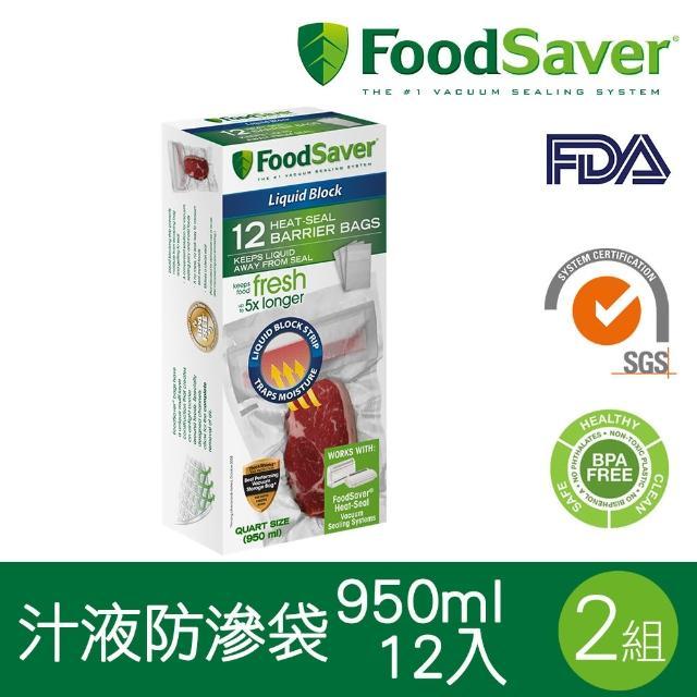 【美國FoodSaver】真空汁液防滲袋12入(950ml)(2組/24入)