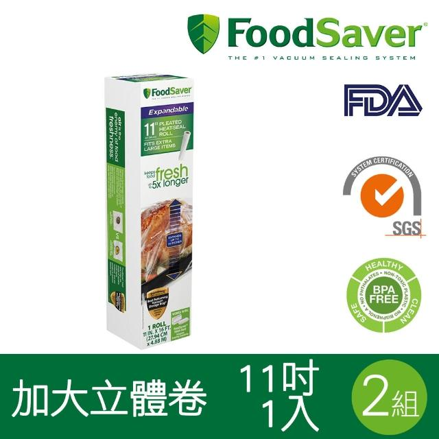 【美國FoodSaver】真空加大立體卷1入裝(11吋)(2組/2入)