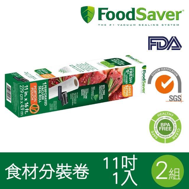 【美國FoodSaver】真空食材分裝卷1入裝(11吋)(2組/2入)