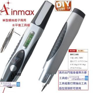【Ainmax】筆型螺絲起子兩用(水平儀紅外線工具組)