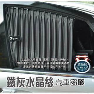 【Carlife】鐵灰色水晶絲::美背式雙面摺景DIY汽車窗簾-2入/組(質地柔軟/遮陽)