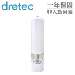 【dretec】多段式電動胡椒&鹽粒研磨器(白色)