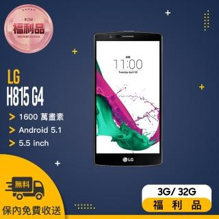 【LG 福利品】G4 H815 5.5吋 智慧型手機