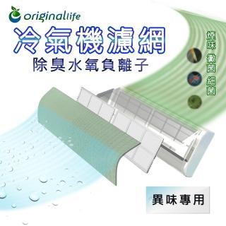 【OriginalLife】冷氣機濾網57*115cm(除臭專用)