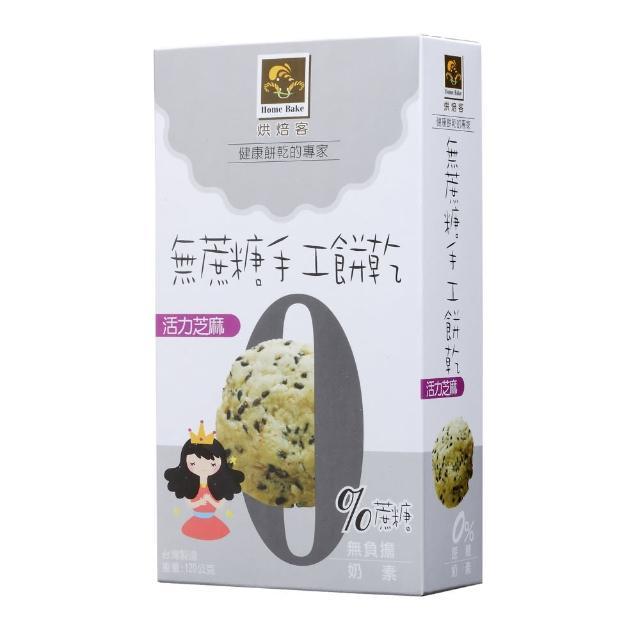 【烘焙客】無蔗糖手工餅乾(活力芝麻)