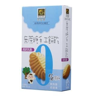 【烘焙客】無蔗糖手工餅乾(高鈣乳酪)