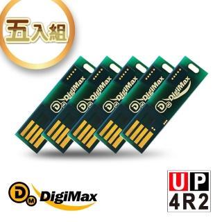 【DigiMax】UP-4R2 USB照明光波驅蚊燈片《超值 5 片組》(特殊黃光忌避蚊蟲  可供警急照明或閱讀燈使用)