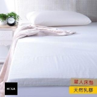 HOLA home馬來西亞天然乳膠床墊5CM 單人