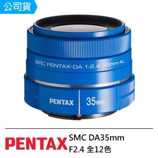 【PENTAX】SMC DA35mm F2.4(公司貨)