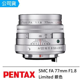 【PENTAX】SMC FA 77mm F1.8 Limited 銀色(公司貨)