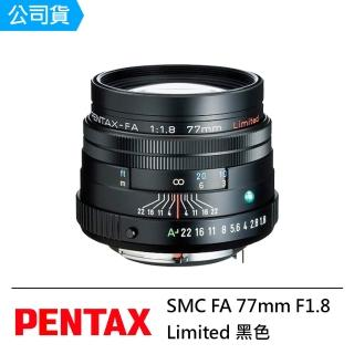 【PENTAX】SMC FA 77mm F1.8 Limited 黑色(公司貨)