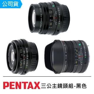 【PENTAX】三公主鏡頭組-黑色(公司貨)