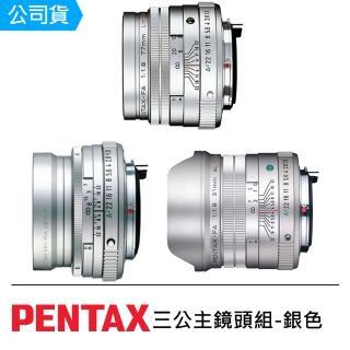 【PENTAX】三公主鏡頭組-銀色(公司貨)