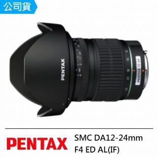 【PENTAX】SMC DA12-24mm F4 ED AL IF(公司貨)