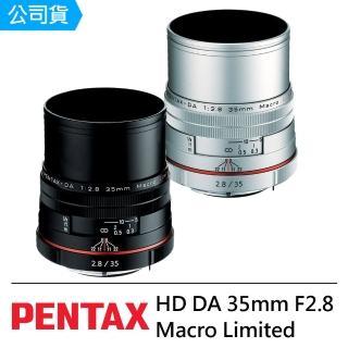 【PENTAX】HD DA 35mm F2.8 Macro Limited(公司貨)