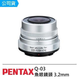 【PENTAX】Q-03 魚眼鏡頭 3.2mm F5.6(公司貨)
