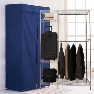【樂活玩家】電鍍波浪四層衣櫥架(兩欄/附布套)