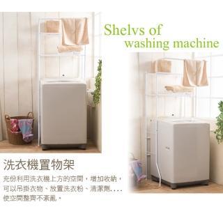 【樂活玩家】洗衣機置物架(左右寬度彈性/腳墊微調)