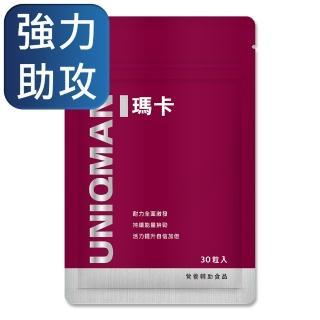 【UNIQMAN】瑪卡(30顆入鋁袋裝)   UNIQMAN