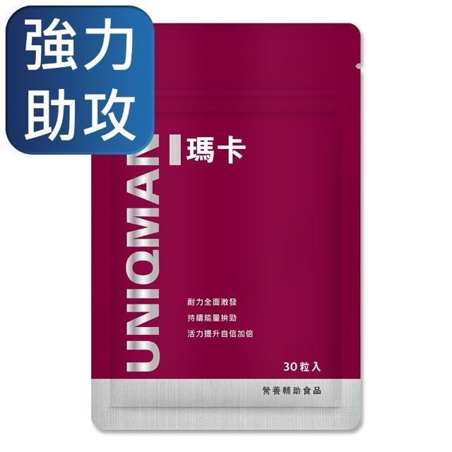 【UNIQMAN】瑪卡(30顆入鋁袋裝)