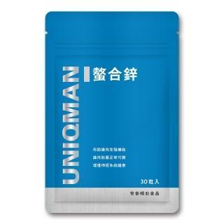 【UNIQMAN】螯合鋅(30顆入鋁袋裝)