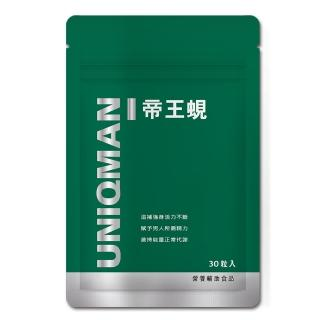 【UNIQMAN】帝王蜆 膠囊食品(30顆入鋁袋裝)  UNIQMAN