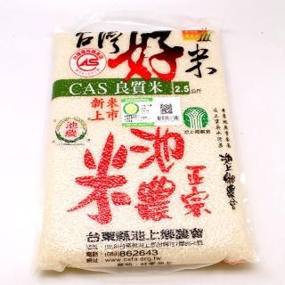 【池上鄉農會】台灣好米(2.5kg/包)
