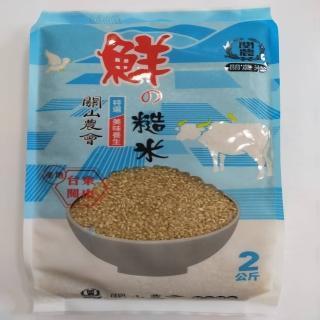【關山鄉農會】鮮糙米(2kg/包)